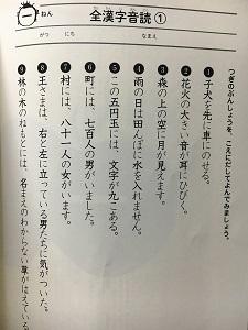 全漢字音読プリント