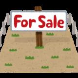 【新居】110坪の土地を購入。交渉次第で価格は変わる!?最終的な価格を公開!