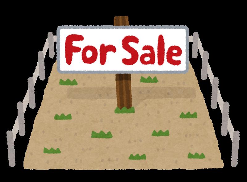 【新居】土地の探し方!買うときに絶対気を付けたい4つのこと。