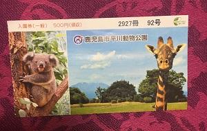 平川動物園のチケット