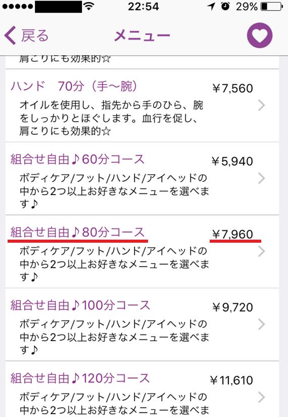 スマホ画面(メニュー)