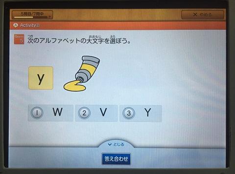 アルファベットの学習