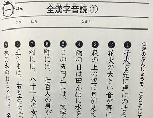 全漢字音読