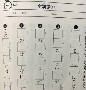 全漢字プリント