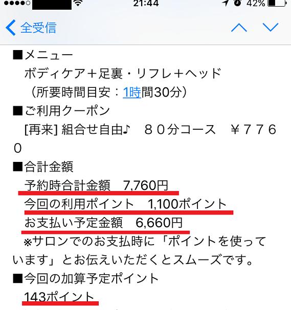 スマホ画面(ポイント)