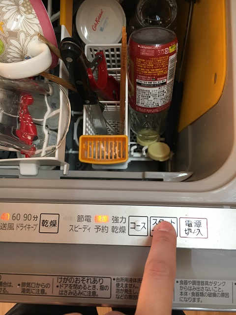 食洗機のボタンを押す