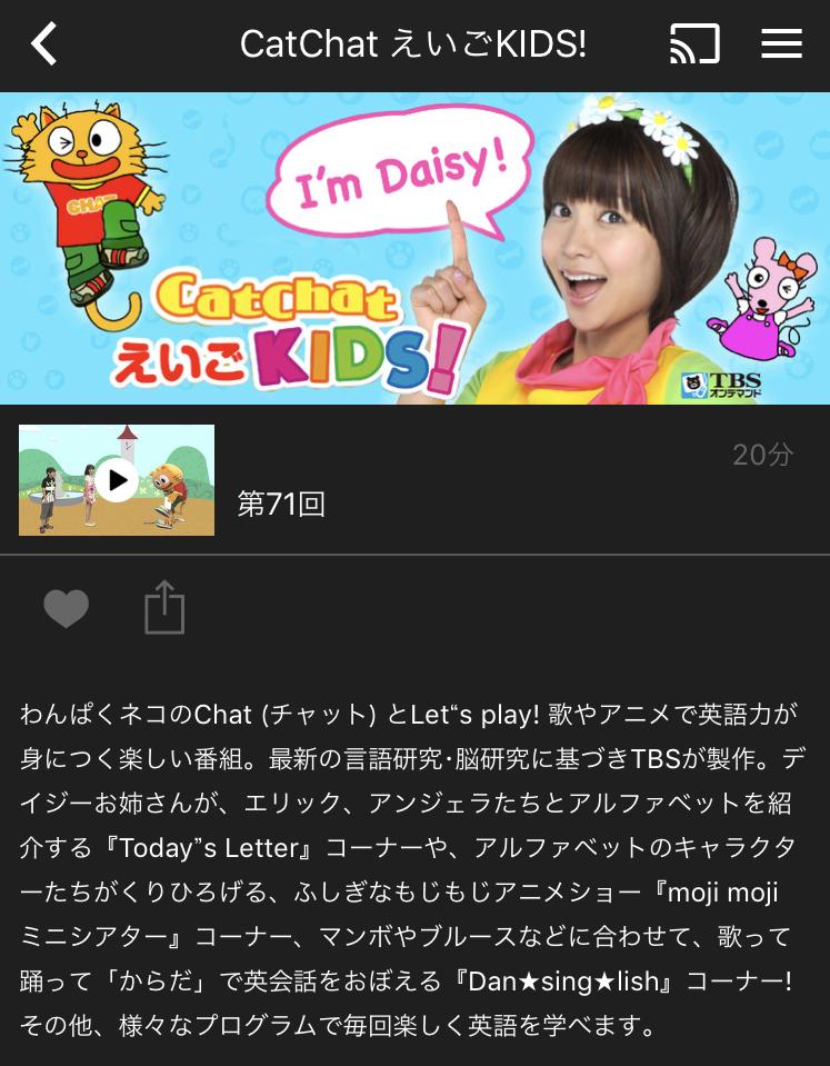 CatChat えいごKIDS!の画面