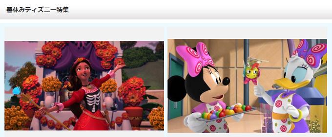 ディズニーチャンネルの画面