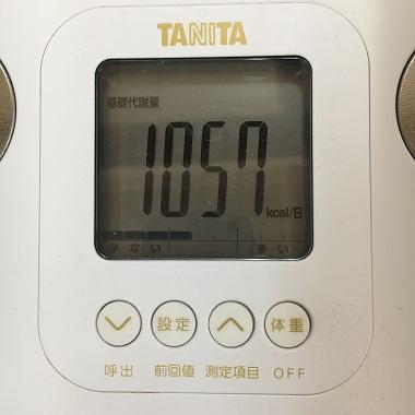 1057kcal/日の基礎代謝量