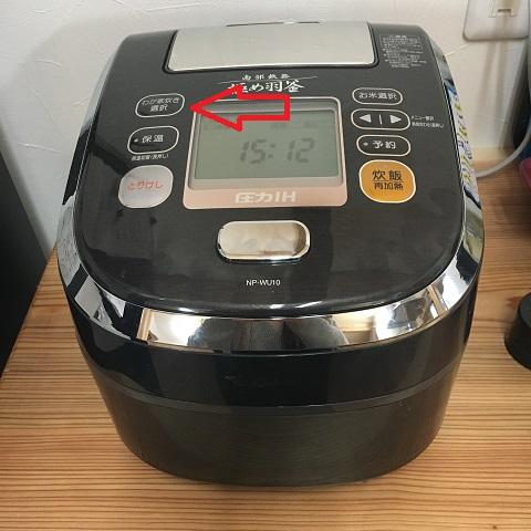 「わが家炊き」というボタン