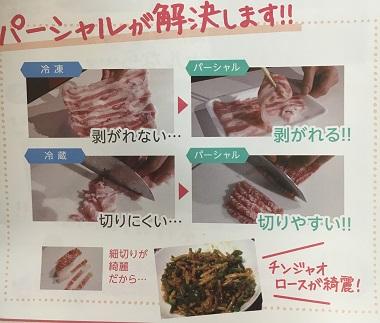 調理しやすい肉(パンフレットより)