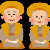 【長寿祝い】還暦・米寿などそれぞれの意味は?「祝いの色」にあった贈り物をしよう!