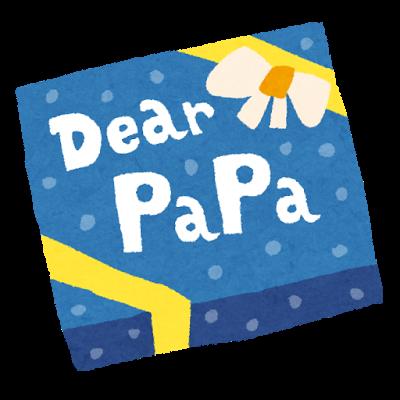 【50代〜60代】父親、義父への誕生日プレゼントは何がいい!?