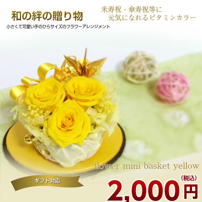 黄色いプリザーブドフラワー