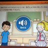 【タブレット教材スマイルゼミ】小学生英語の良いところ。早期学習のメリットとは