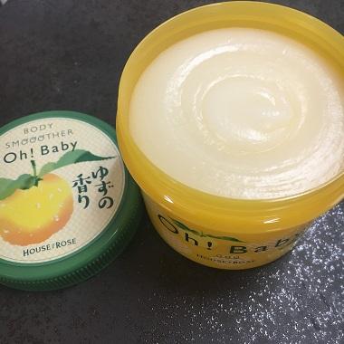 柚子の香りのボディスムーザー