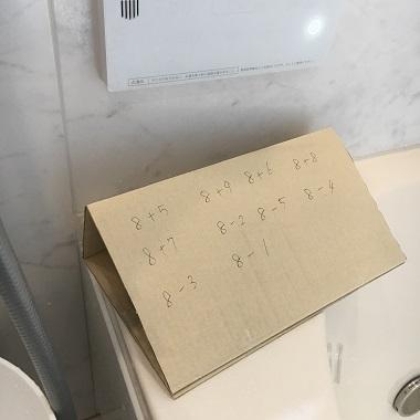 ダンボールに書いた音読表