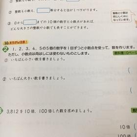 教科書ぴったりテスト文章問題