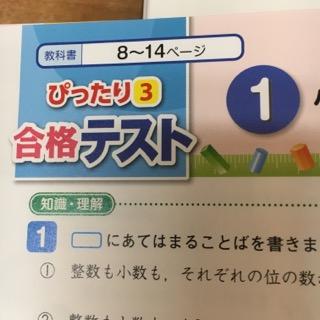 教科書ぴったりテスト合格テスト