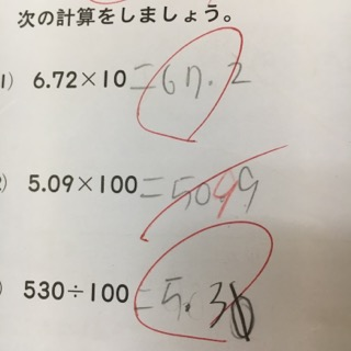 実際の算数のテスト技能2