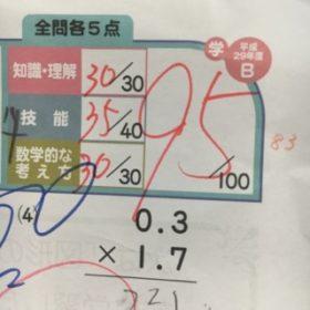 95点の算数のテスト
