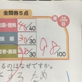 98点の理科のテスト