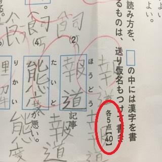 実際の国語のテスト漢字
