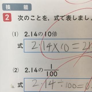 実際の算数のテスト技能1