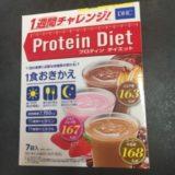 【DHCのプロテインダイエット】7日目の体重はマイナス2キロ!筋肉を増やして痩せやすい体へ!
