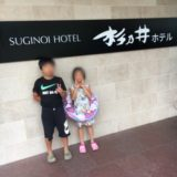 【家族旅行記 大分~福岡】杉乃井ホテルに激安価格で泊まった!アフリカンサファリやIKEAにも!