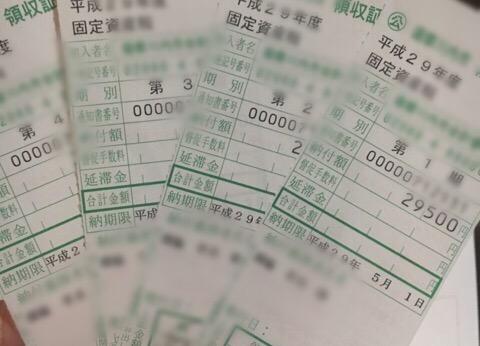 1期~4期に分かれた支払い用紙の領収書