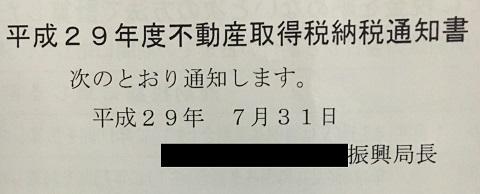 不動産取得税納税通知書