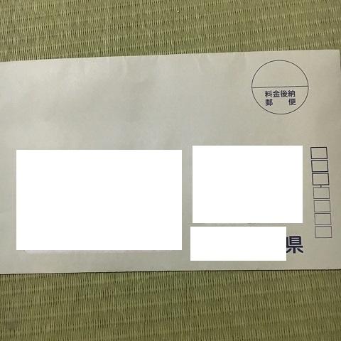 県から届いた封筒