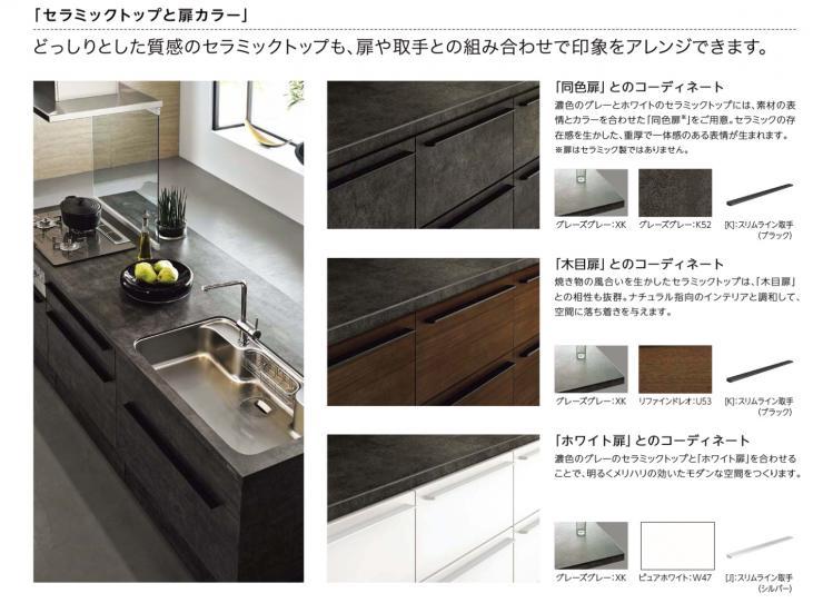 セラミックトップと扉カラーの組み合わせ例