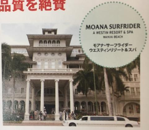 海外の一流スパ・国内の高級旅館でも採用されている(チラシより)