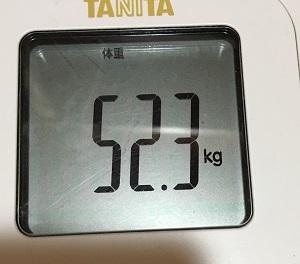52.3キロの体重