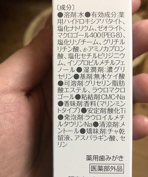 箱の側面に書かれた成分