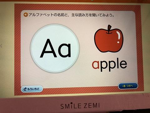 【スマイルゼミ 小学生】英検5級を目指すなら英語プレミアム!1年間続けた感想
