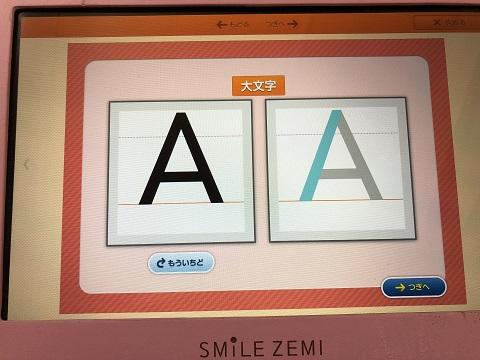 アルファベットを書く学習