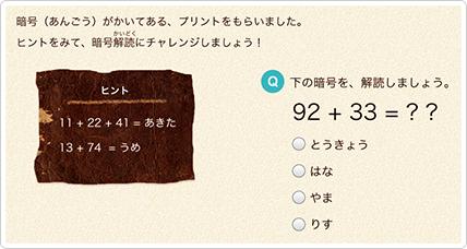 スペシャル問題の例 【暗号解読】